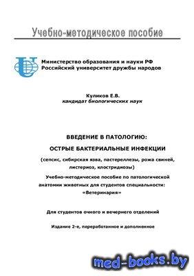Введение в патологию: острые бактериальные инфекции - Куликов Е.В. - 2007 г ...