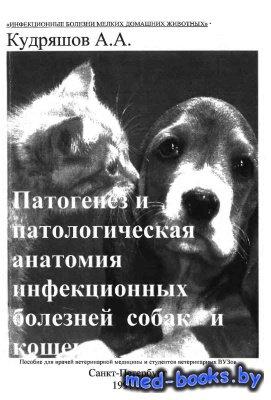 Патогенез и патологическая анатомия инфекционных болезней собак и кошек - К ...