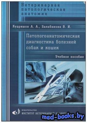 Патологоанатомическая диагностика болезней собак и кошек - Кудряшов А.А., Б ...