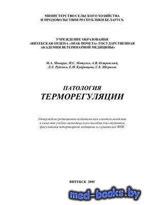 Патология терморегуляции - Макарук М.А., Мотузко Н.С. и др. - 2005 год