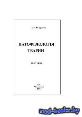 Патофізіологія тварин - Мазуркевич А.Й. - 2000 год