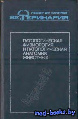 Патологическая физиология и патологическая анатомия сельскохозяйственных жи ...