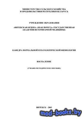Воспаление - Макарук М.А., Мотузко Н.С., Руденко Л.Л. и др. - 2003 год