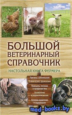 Большой ветеринарный справочник - Бойчук Юрий - 2015 год