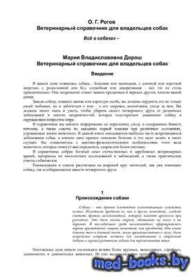 Ветеринарный справочник для владельцев собак - Рогов О.