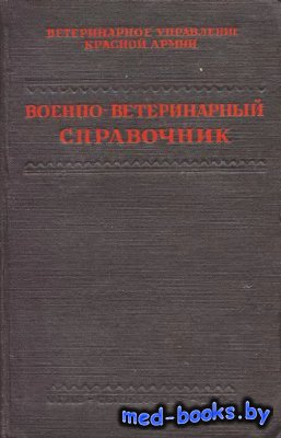 Военно-ветеринарный справочник - Шапиро А.Я. - 1945 год