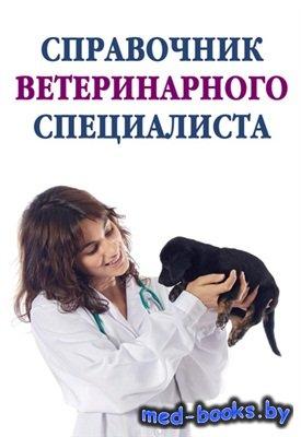 Справочник ветеринарного специалиста - Ханников А. - 2012 год