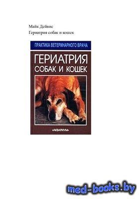 Гериатрия собак и кошек - Дейвис М.