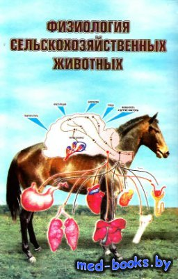 Физиология сельскохозяйственных животных - Никитин Ю.И. - 2006 год