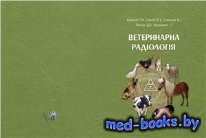 Ветеринарна радіологія - Кравців Р.Й., Салата В.З. та ін. - 2008 год