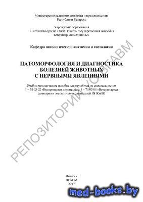 Патоморфология и диагностика болезней животных с нервными явлениями - Прудн ...