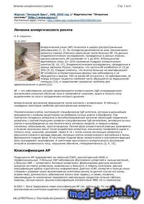 Лечение аллергического ринита - Сидоренко И.В. - 2003 год