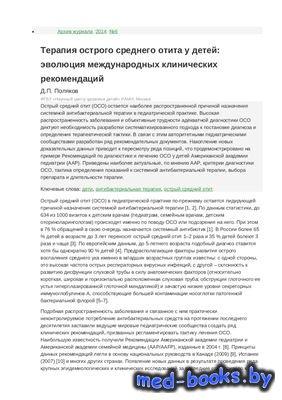 Терапия острого среднего отита у детей: эволюция международных клинических  ...