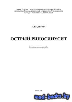 Острый риносинусит - Сакович А.Р. - 2007 год