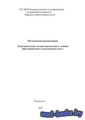 Эндоскопические методы диагностики и лечения заболеваний носа и околоносовы ...