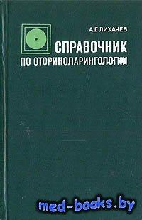 Справочник по оториноларингологии - Лихачев А.Г. - 1984 год