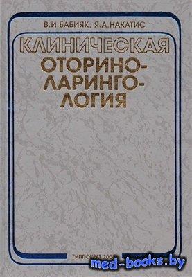 Клиническая оториноларингология - Бабияк В.И., Накатис Я.Л. - 2005 год