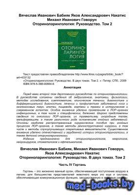 Оториноларингология. Руководство. Том 2 - Бабияк В.И., Говорун М.И. - 2009  ...