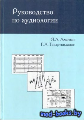 Руководство по аудиологии - Альтман Я.А., Таварткиладзе Г.А. - 2003 год