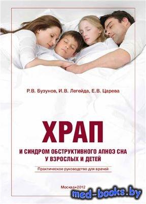 Храп и синдром обструктивного апноэ сна у взрослых и детей - Бузунов Р.В.,  ...