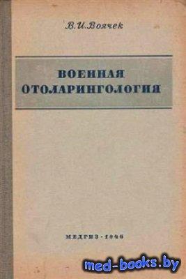 Военная отоларингология - Воячек В.И. - 1946 год