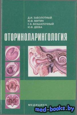 Оториноларингология - Заболотный Д.И., Митин Ю.В. и др. - 2010 год