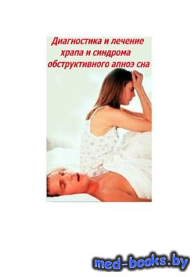 Диагностика и лечение храпа и синдрома обструктивного апноэ сна - Ерошина В ...