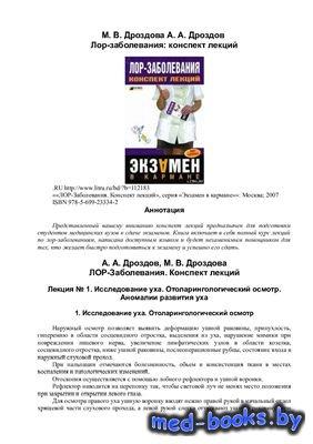 Лор-заболевания: конспект лекций - Дроздова М.В., Дроздов А.А. - 2007 год