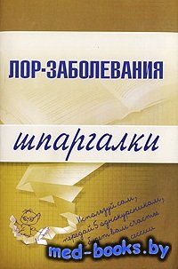 Лор-заболевания. Шпаргалки - Дроздов А.А., Дроздова М.В. - 2009 год