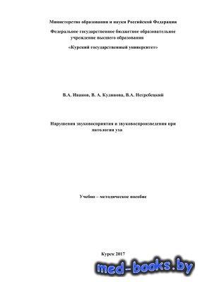 Нарушения звуковосприятия и звуковоспроизведения при патологии уха - Иванов ...