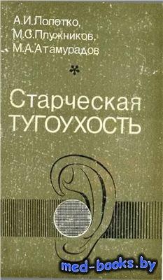 Старческая тугоухость - Лопотко А.И., Плужников М.С., Атамурадов М.А. - 198 ...