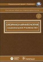 Оториноларингология - Пальчун В.Т. - 2008 год