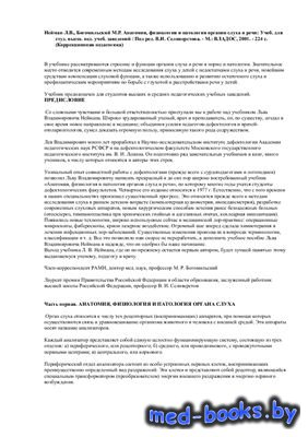 Анатомия, физиология и патология органов речи и слуха - Нейман Л.В., Богоми ...