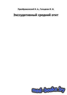 Экссудативный средний отит - Преображенский Н.А., Гольдман И.И. - 1987 год
