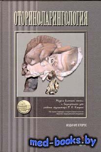 Оториноларингология - Солдатов И.Б., Гофман В.Р. - 2000 год
