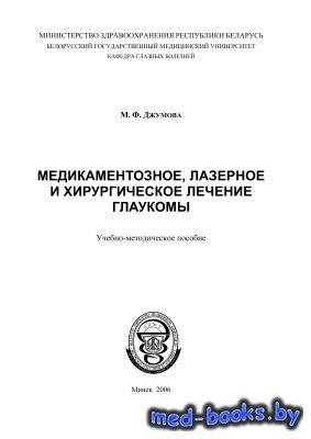 Медикаментозное, лазерное и хирургическое лечение глаукомы - Джумова М.Ф. - ...