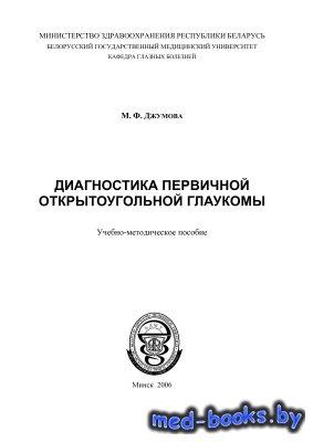Диагностика первичной открытоугольной глаукомы - Джумова М.Ф. - 2006 год