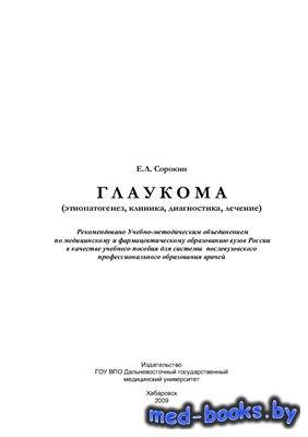 Глаукома (этиопатогенез, клиника, диагностика, лечение) - Сорокин Е.Л. - 20 ...
