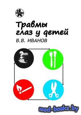Травмы глаз у детей - Иванов В.В. - 1983 год