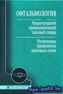 Офтальмология. Русско-татарский терминологический толковый словарь - Гайнут ...