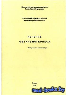 Лечение офтальмогерпеса - Романова Т.Б., Волобуева Т.М. - 2003 год
