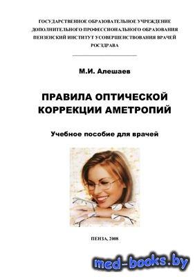Правила оптической коррекции аметропий - Алешаев М.И. - 2008 год