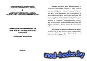 Лечение катаракты, сочетанной с открытоугольной глаукомой - Алешаев М.И. -  ...