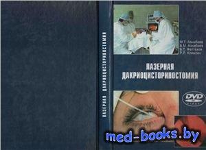 Лазерная дакриоцисториностомия - Азнабаев М.Т., Азнабаев Б.М. и др. - 2005  ...