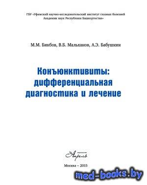 Конъюнктивиты: дифференциальная диагностика и лечение - Бикбов М.М., Мальха ...