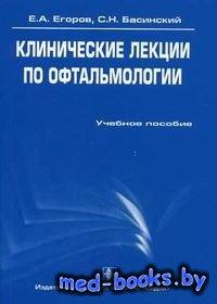 Клинические лекции по офтальмологии - Басинский С.Н., Егоров Е.А. - 2007 го ...