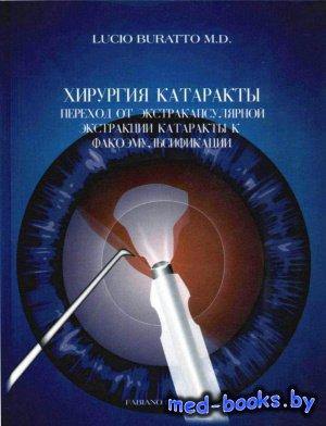 Хирургия катаракты. Переход от экстракапсулярной экстракции катаракты к фак ...