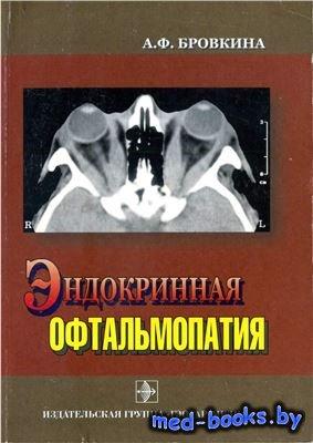 Эндокринная офтальмопатия - Бровкина А.Ф. - 2008 год