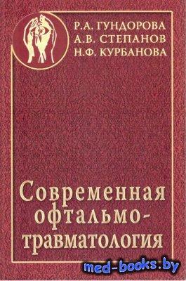 Современная офтальмотравматология - Гундорова Р.А., Степанов А.В., Курбанов ...