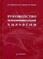 Руководство по экспериментальной хирургии - Шуркалин Б.К. - 1998 год